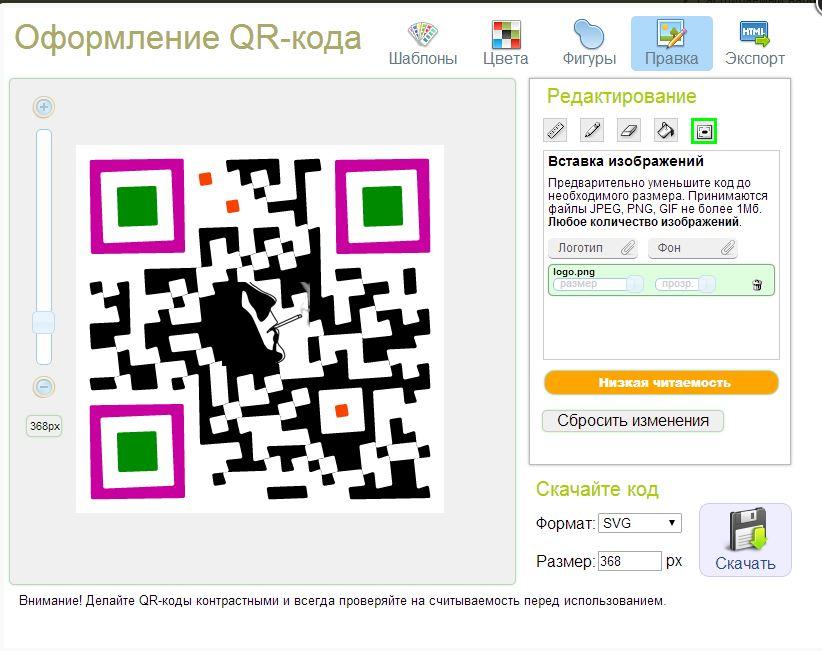 Как сделать qr код для ссылки 390