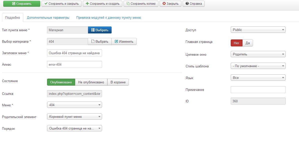 Как создать страницу 404 html - BM-motors.ru