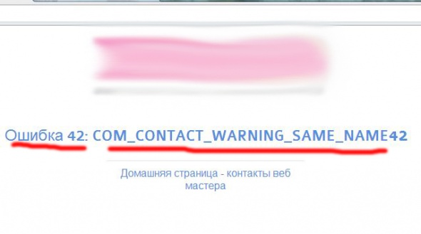 Joomla 3.5 - Ошибка 42 (error 42 - COM_CONTACT_WARNING_SAME_NAME)